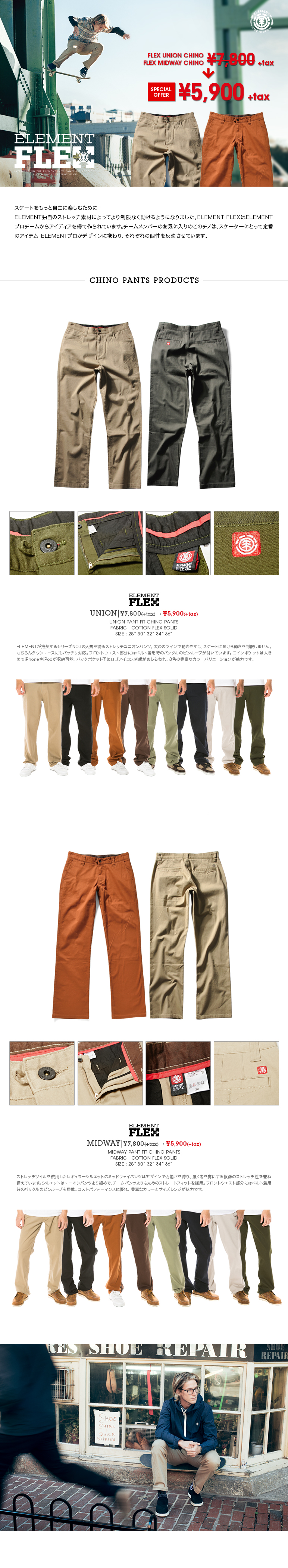 ELEMENT FLEX \5900 CHINO PANTS