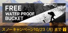 SNOWキャンペーン 10/10-10/23