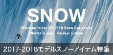 SNOW特設