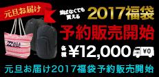 2017福袋 一般予約
