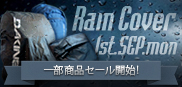 DK Rain Cover Presentij���